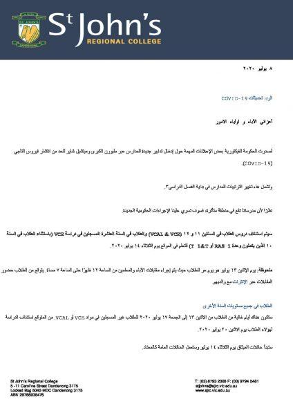 COVID 19 - Update for Term 3 (Arabic)